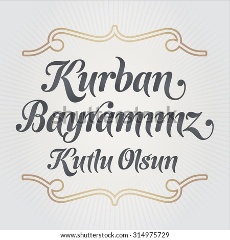 Feast of the Sacrif (Eid al-Adha Mubarak) Feast of the Sacrifice Greeting (Turkish: Kurban Bayraminiz Kutlu Olsun) Holy month of muslim community with hanging arabic symbol. White background - stock vector
