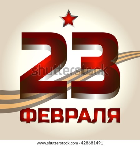 February 23. The red letters and numbers - 23 February. Yellow-black striped ribbon. A red star. Defenders of the Fatherland Day. Men's Day.   - stock vector