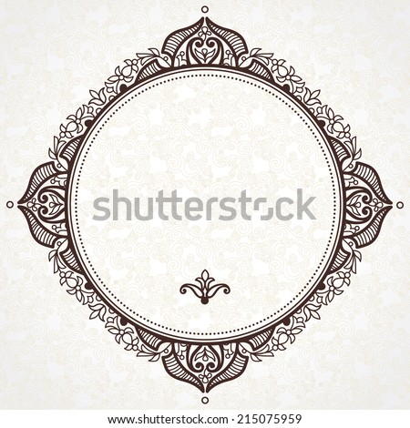 Filigree vector frame in Eastern style. Ornate element for design and place for text. Ornamental lace pattern for wedding invitations and greeting cards. Traditional floral decor. - stock vector