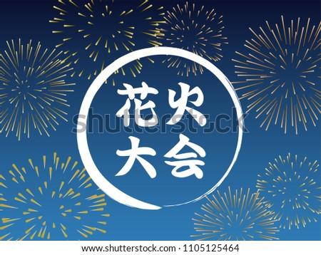 fireworks display event vector poster written stock vector