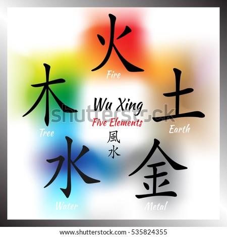 five feng shui elements set chinese stock illustration 551996818 shutterstock. Black Bedroom Furniture Sets. Home Design Ideas