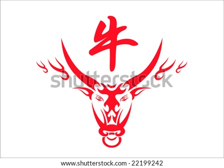Flaming Chinese Ox Symbol 2009 Year Stock Vector 22199242 Shutterstock