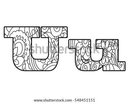 Floral Letters Coloring : Bouquet flowers vase hand drawn vector stock 381809392