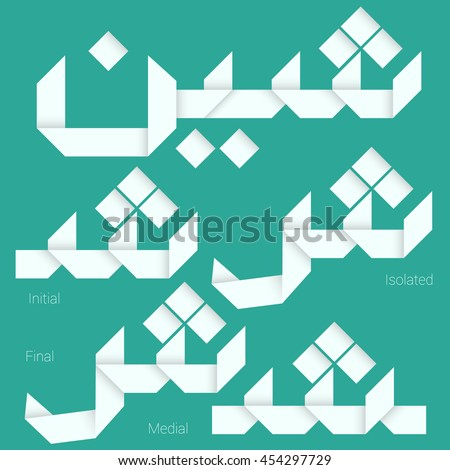 Folded paper Arabic typeface.Letter Shin.  Arabic decorative character set stylized as paper ribbon artisan for interface, poster and web design. Isolated, initial, medial and final forms.