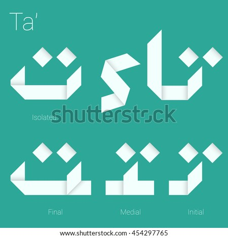 Folded paper Arabic typeface.Letter Ta.  Arabic decorative character set stylized as paper ribbon artisan for interface, poster and web design. Isolated, initial, medial and final forms.  - stock vector