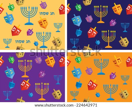 Four colorful and seamless Hanukkah backgrounds of Hanukkah menorah with candles and dreidels - Vector illustration  - stock vector