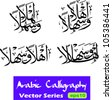Four vector variations of an arabic calligraphy word 'Ahlan Wa Sahlan' (translated as 'Welcome') - stock vector