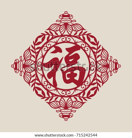 Fu Character Chinese Traditional Papercut Art The Stock Vector