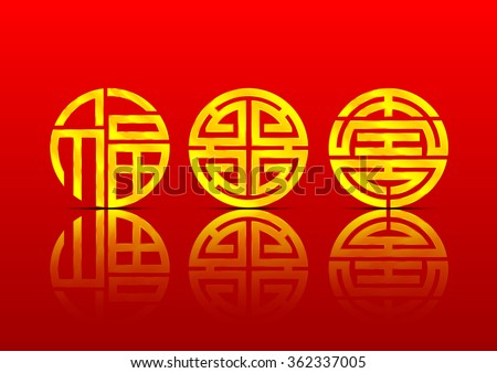 Fu Lu Shou three word for Chinese greeting best meaning