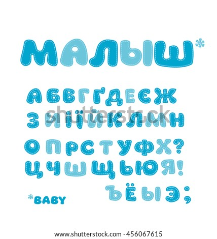 Funny Alphabet For Children. Cute Cartoon Alphabetic Letters In Blue  Colors. Bold Soft Font