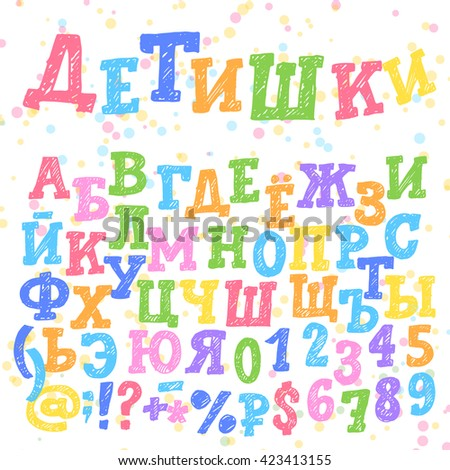 Funny cyrillic alphabet. Russian title is Kids. Sketchy colorful letters on cheerful  background. - stock vector