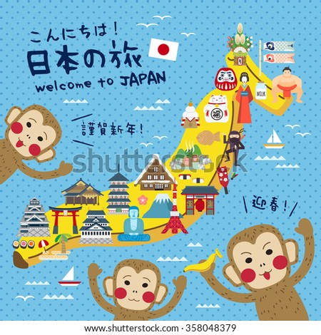 funny Japan travel map -Japan Travel and New Year Greetings in Japanese words - stock vector