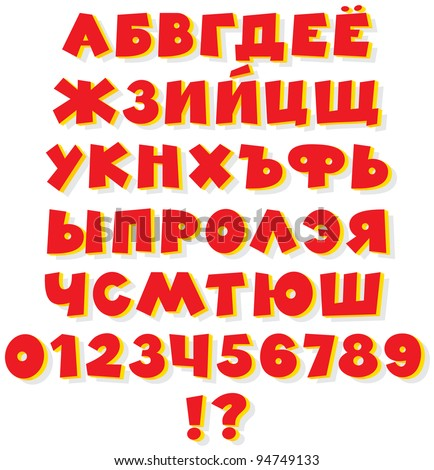 Russian Alphabet Stock Photos Images Amp Pictures