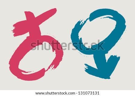 gender symbol - stock vector