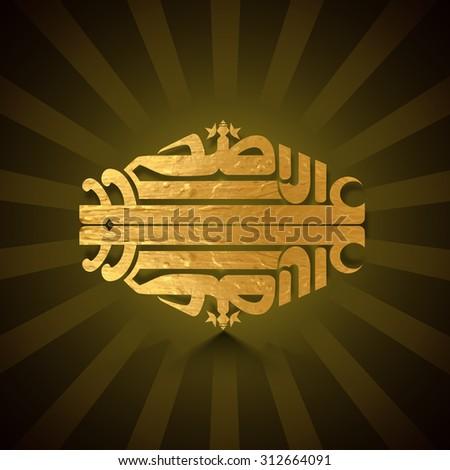 Glossy Arabic Islamic calligraphy of text Eid-Al-Adha on rays background for Muslim community Festival of Sacrifice celebration. - stock vector