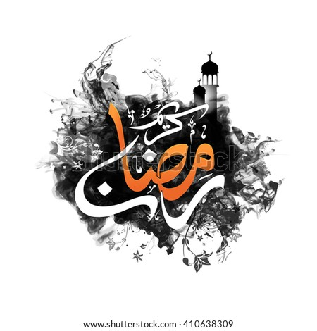 Glossy Arabic Islamic Calligraphy of text Ramadan Kareem on creative floral abstract background for Holy Month of Muslim Community Festival celebration. - stock vector