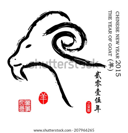 Goat Calligraphy. Rightside chinese seal translation /Red stamps which on the attached image in wan shi ru yi Translation: Everything is going very smoothly. - stock vector
