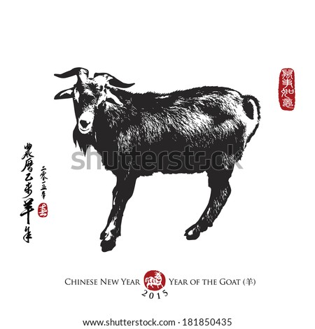 Goat. Chinese New Year 2015. Rightside chinese seal translation: Everything is going very smoothly. Leftside chinese wording & chinse seal translation:  Chinese calendar for year of goat 2015 & spring - stock vector