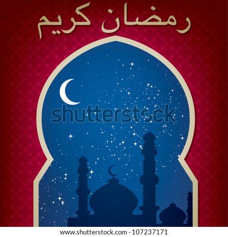 "Gold window ""Ramadan Kareem"" (Generous Ramadan) card in vector format. - stock vector"