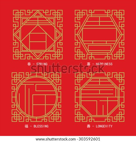 Golden Chinese traditional window frame style blessing word. Golden Chinese words design of traditional window frame tracery pattern.