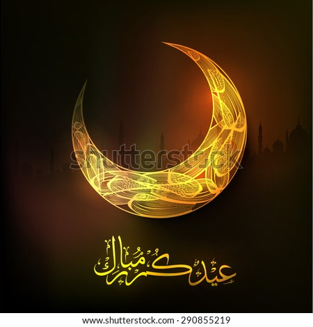 Golden crescent moon and Arabic Islamic calligraphy of text Eid Mubarak on Mosque silhouette background for Muslim community festival celebration. - stock vector