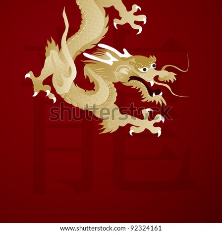 golden dragon on red background vector graphic for chinese new year celebration - stock vector