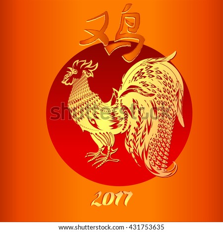 Golden Rooster. The symbol of the Chinese New Year 2017. Vector illustration.