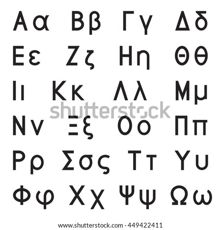 Greek alphabet letters, font set, black isolated on white background, vector illustration. - stock vector