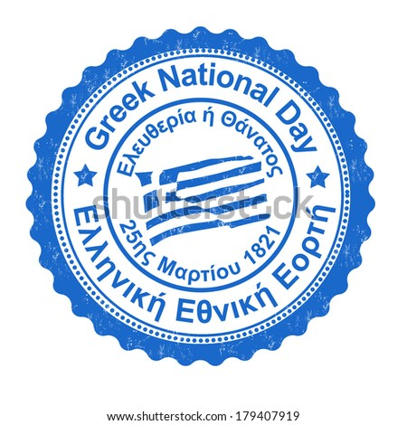 Greek National Day grunge rubber stamp on white, vector illustration - stock vector