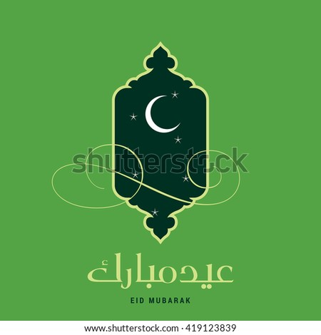 Green Islamic Vintage label with Eid Mubarak Typography and Cresent Moon. Vector Background - stock vector