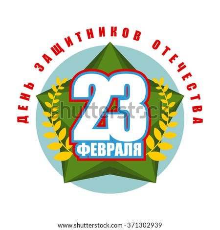 Green star. 23 February. Holiday symbol of military soldiers in Russia. Text translation in Russian: 23 February. Day of defenders of  fatherland. Traditional Russian patriotic holiday. - stock vector
