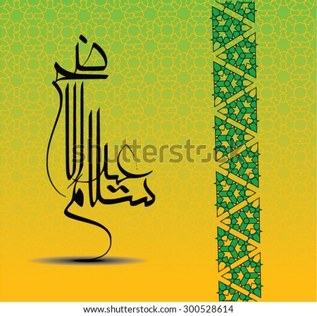 Greeting arabic calligraphy vector salam eid stock vector hd greeting arabic calligraphy vector salam eid ul adha translationgreeting eid adha m4hsunfo