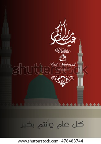 Cool Saeed Arabic Eid Al-Fitr Greeting - stock-vector-greeting-card-and-wishes-of-eid-al-fitr-and-eid-ul-adha-saeed-mubarak-with-arabic-calligraphy-478483744  Picture_177950 .jpg