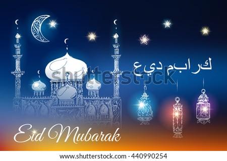 Greeting card eid mubarak eid al fitr stock vector 440990254 greeting card eid mubarak eid al fitr the islamic holiday drawing m4hsunfo