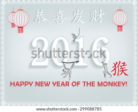Greeting card for Chinese New Year of Monkey, 2016, also for print. Chinese Symbols meaning: Happy New Year! CMYK colors used. Size of custom greeting card.