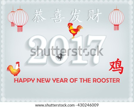 Greeting card for Chinese New Year of Rooster, 2017, also for print. Chinese Symbols meaning: Happy New Year!