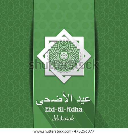 Greeting card muslim holidays inscription arabic stock vector greeting card for muslim holidays inscription in arabic eid al adha m4hsunfo