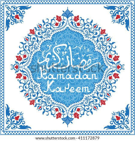 Greeting card for Ramadan, EPS 10 contains transparency. - stock vector
