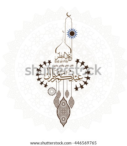 Must see Window eid al-fitr decorations - stock-vector-greeting-card-of-eid-al-fitr-mubarak-holiday-with-arabic-geometric-ornament-and-arabic-calligraphy-446569765  Gallery_13996 .jpg
