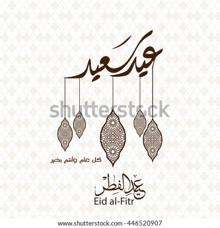 Most Inspiring Eid Mubarak Eid Al-Fitr Decorations - stock-vector-greeting-card-of-eid-al-fitr-mubarak-holiday-with-with-arabic-geometric-ornament-and-arabic-446520907  Graphic_48177 .jpg