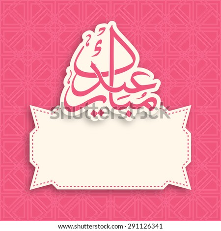Greeting card of Eid Mubarak with intricate Arabic calligraphy for the celebration of Muslim community festival.  - stock vector