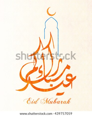 greeting card on the occasion Eid al-Fitr Mubarak with beautiful ornament and arabic calligraphy (translation Blessed eid) background islamic stock vector Illustration - stock vector