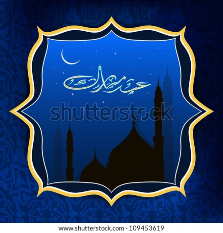 Greeting card with Arabic Islamic calligraphy of text Eid Mubarak and Mosque and Masjid silhouette on blue. EPS 10. - stock vector