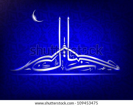 Greeting card with Arabic Islamic calligraphy of text Eid Mubarak with moon  in shiny silver color on creative blue background. EPS 10. - stock vector