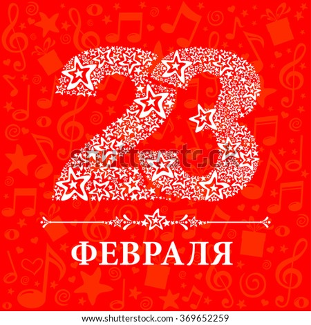 Greeting card with Cyrillic congratulations to 23 february. Vector Illustration - stock vector
