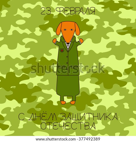 Greeting card with dachshund in military uniform with lettering 23 February and Defender of the Fatherland Day in Russian on camouflage background - stock vector