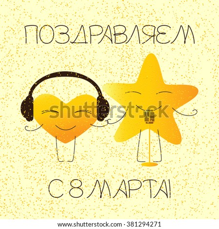 Greeting card with golden colored cartoon heart character in headphones and star character with retro microphone and 8 march congratulation russian lettering on yellow background and golden dotes - stock vector