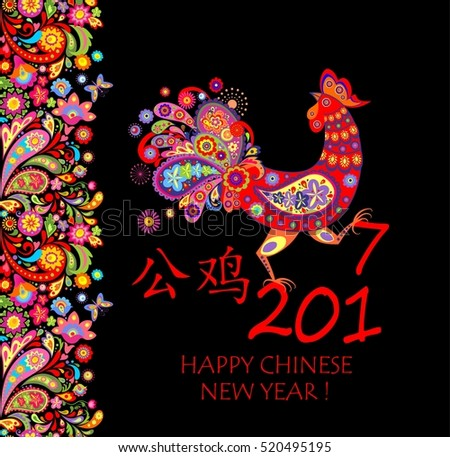 Greeting vintage black card for Chinese 2017 New year with colorful decorative rooster and flowers border