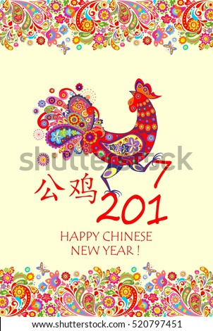 Greeting vintage card for Chinese New year with colorful decorative rooster and flowers borders