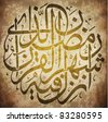 Grunge Arabic Calligraphy Design - EPS10 Vector - stock photo